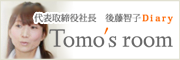 BLOG » Tomo's room